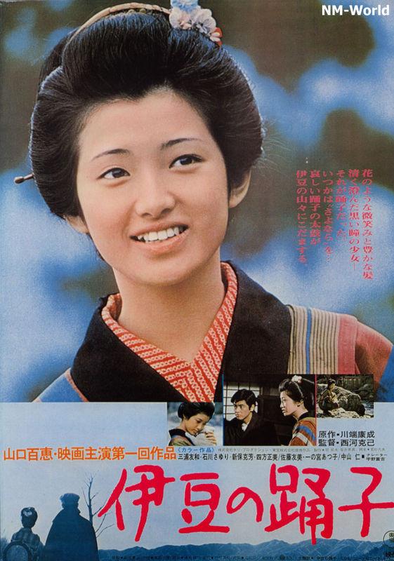 伊豆舞孃電影海報