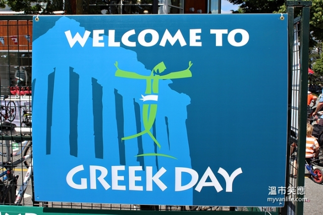 festIMG_4430GreekDay