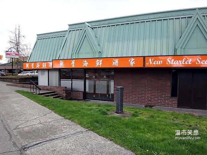 restaurant新星海鮮酒家外觀NewStarlet