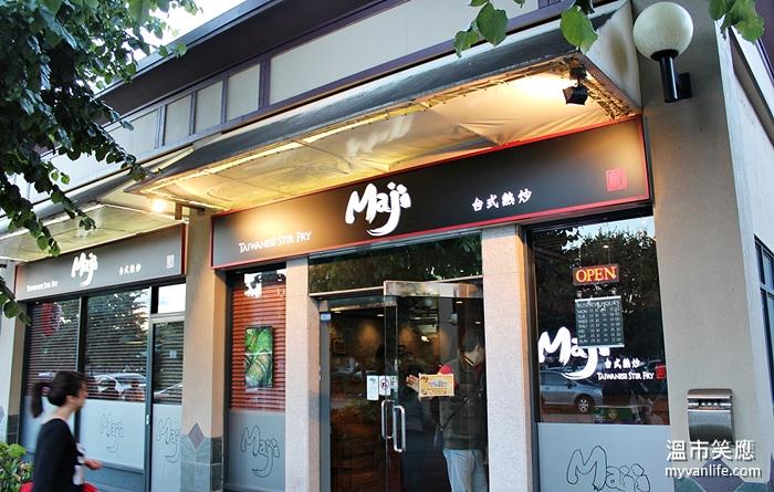 restaurantIMG_3832Maji 台啤