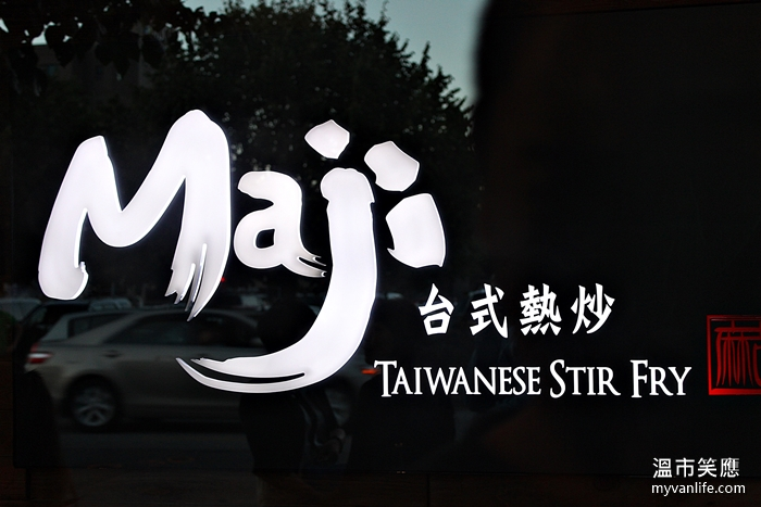 restaurantIMG_3837Maji 台啤