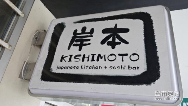 restaurantDSC02696RKishimoto