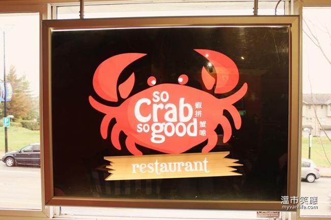 RestaureantIMG_7014RSoCrabSoGood