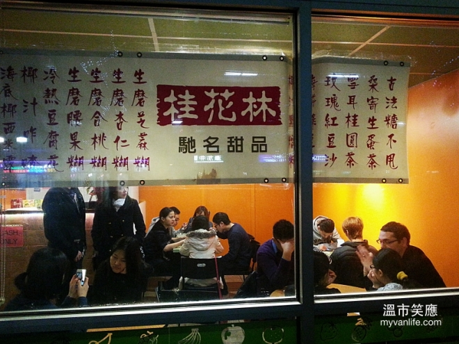 restaurant20141213_225340bubblefruit