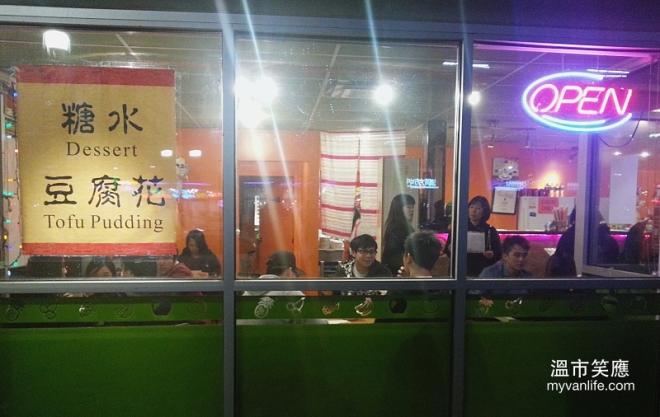 restaurant20141213_225353bubblefruit