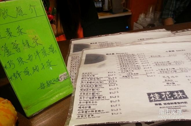 restaurant20141213_230354bubblefruit