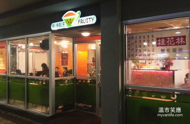 restaurant20141213_233028bubblefruit